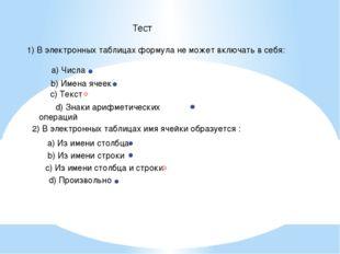 1) В электронных таблицах формула не может включать в себя: a) Числа d) Знаки