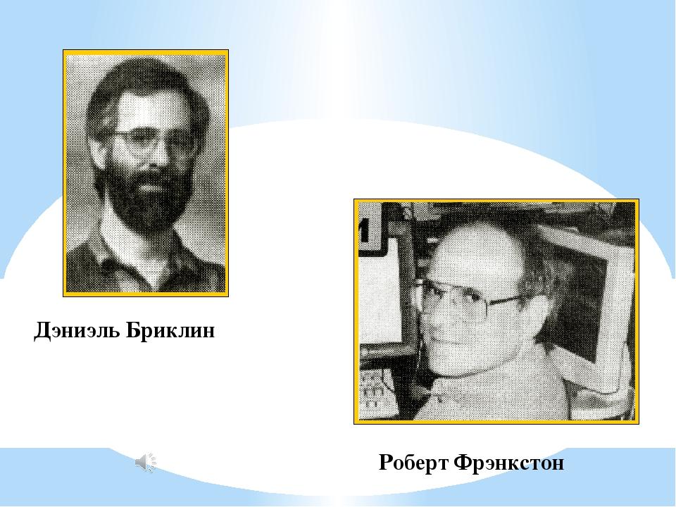 Дэниэль Бриклин Роберт Фрэнкстон