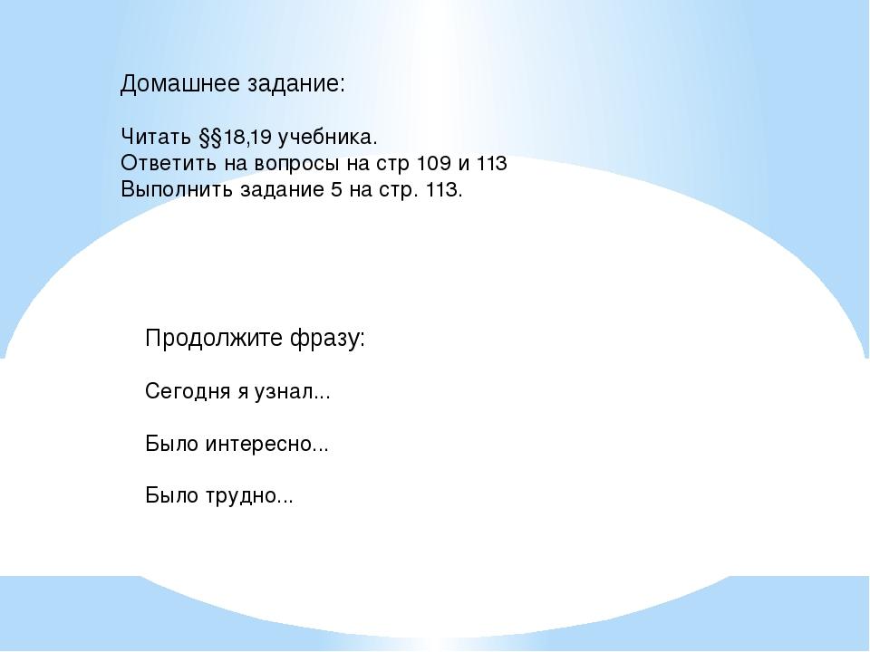 Домашнее задание:  Читать §§18,19 учебника. Ответить на вопросы на стр 109 и...