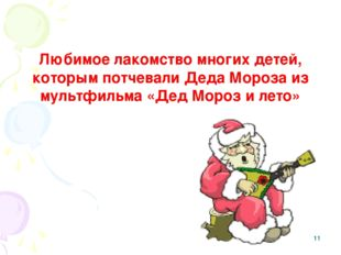 Любимое лакомство многих детей, которым потчевали Деда Мороза из мультфильма