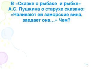 В «Сказке о рыбаке и рыбке» А.С. Пушкина о старухе сказано: «Наливают ей замо
