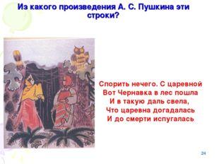 Из какого произведения А. С. Пушкина эти строки? Спорить нечего. С царевной В