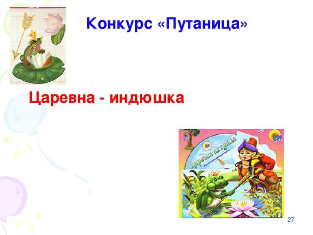 Конкурс «Путаница» Царевна - индюшка Царевна - лягушка *