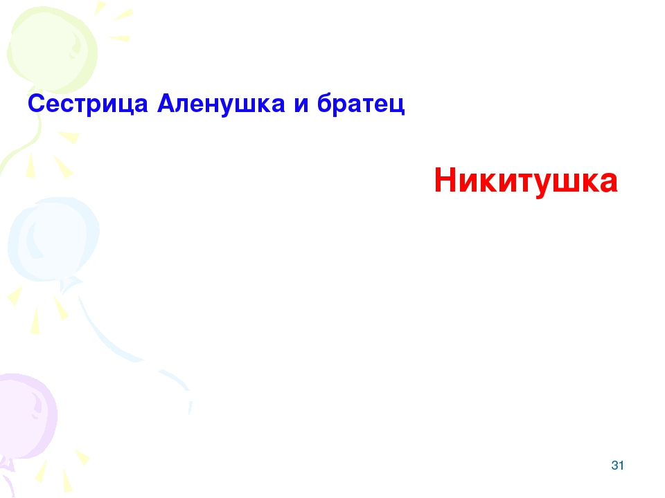Сестрица Аленушка и братец Никитушка Иванушка *
