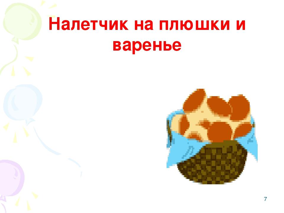 Налетчик на плюшки и варенье Карлсон *