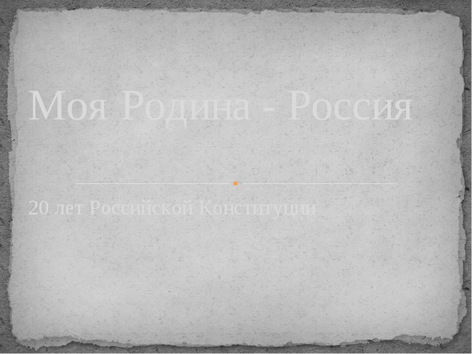 20 лет Российской Конституции Моя Родина - Россия