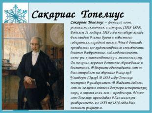 Сакариас Топелиус Сакариас Топелиус – финский поэт, романист, сказочник и ист