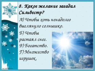 8. Какое желание загадал Сильвестр? А) Чтобы хоть ненадолго выглянуло солнышк