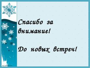 Спасибо за внимание! До новых встреч! http://linda6035.ucoz.ru/