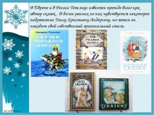 В Европе и в России Топелиус известен прежде всего как автор сказок . В более