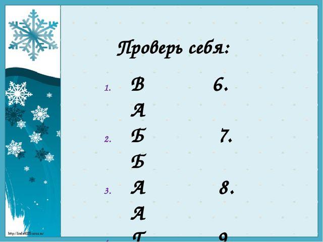 Проверь себя: В 6. А Б 7. Б А 8. А Г 9. В Б 10. Г http://linda6035.ucoz.ru/