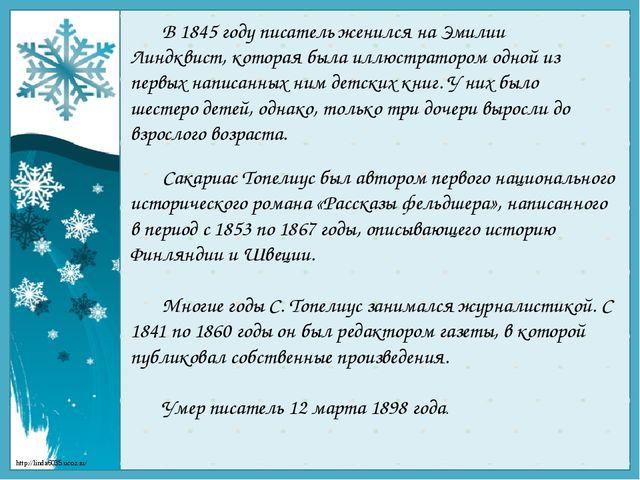 Сакариас Топелиус был автором первого национального исторического романа «Ра...