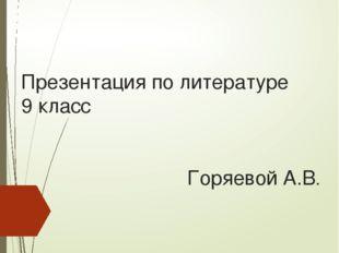 Моу «Раздольская сош» Презентация по литературе 9 класс Горяевой А.В.