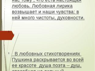 В своих стихах на любовную тему А.С.Пушкин не только рассказывает о любви, н