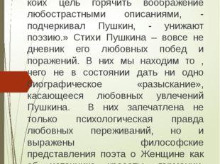 Любовь для Пушкина – лирика – предмет высокой поэзии. Она словно выведена за