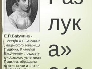 Е.П.Бакунина - сестра А.П.Бакунина , лицейского товарища Пушкина. К «милой Ба