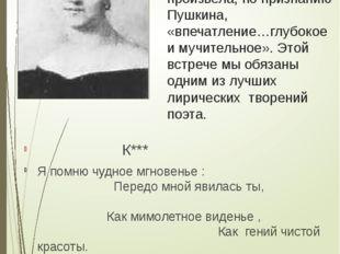 А.П.Керн Встреча с ней в годы михайловского заточения произвела, по признанию