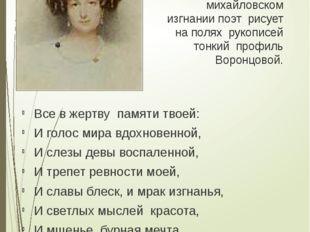 Е.К.Воронцова – жена М.С.Воронцова. В 1823-1824 гг. в Одессе, Пушкин был ею с