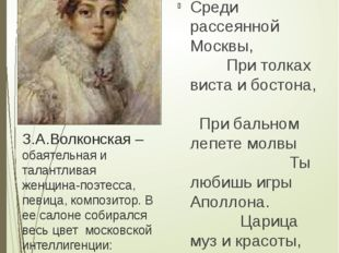 З.А.Волконская – обаятельная и талантливая женщина-поэтесса, певица, композит
