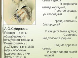 А.О.Смирнова-Россет – очень образованная и начитанная женщина. Познакомилась