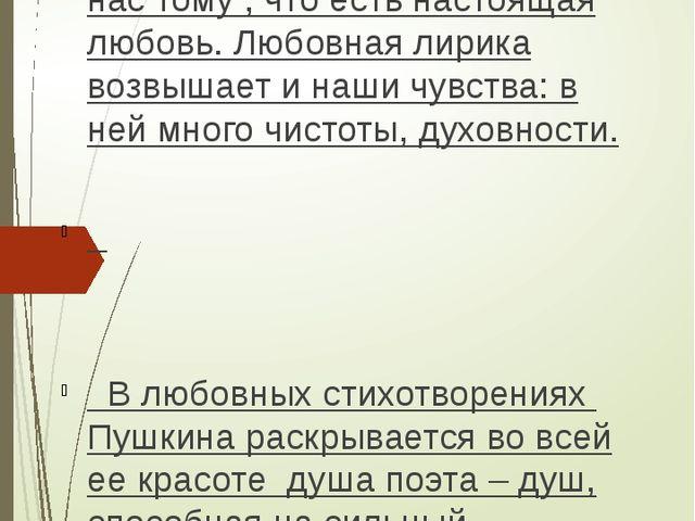 В своих стихах на любовную тему А.С.Пушкин не только рассказывает о любви, н...