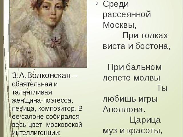 З.А.Волконская – обаятельная и талантливая женщина-поэтесса, певица, композит...