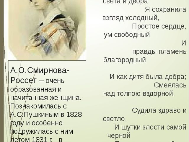 А.О.Смирнова-Россет – очень образованная и начитанная женщина. Познакомилась...