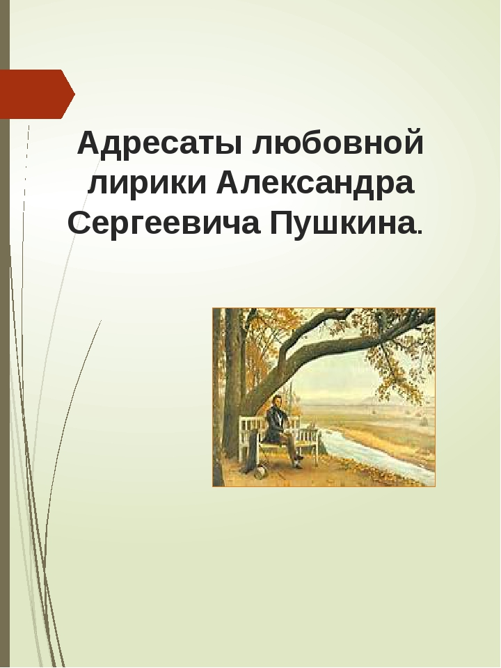 Адресаты любовной лирики Александра Сергеевича Пушкина.