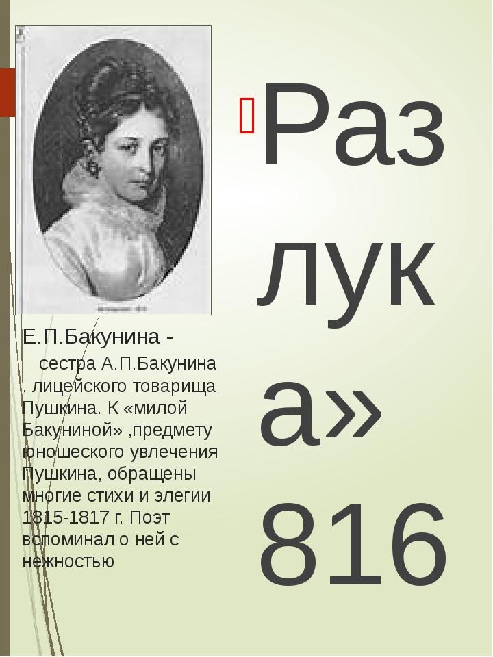 Е.П.Бакунина - сестра А.П.Бакунина , лицейского товарища Пушкина. К «милой Ба...