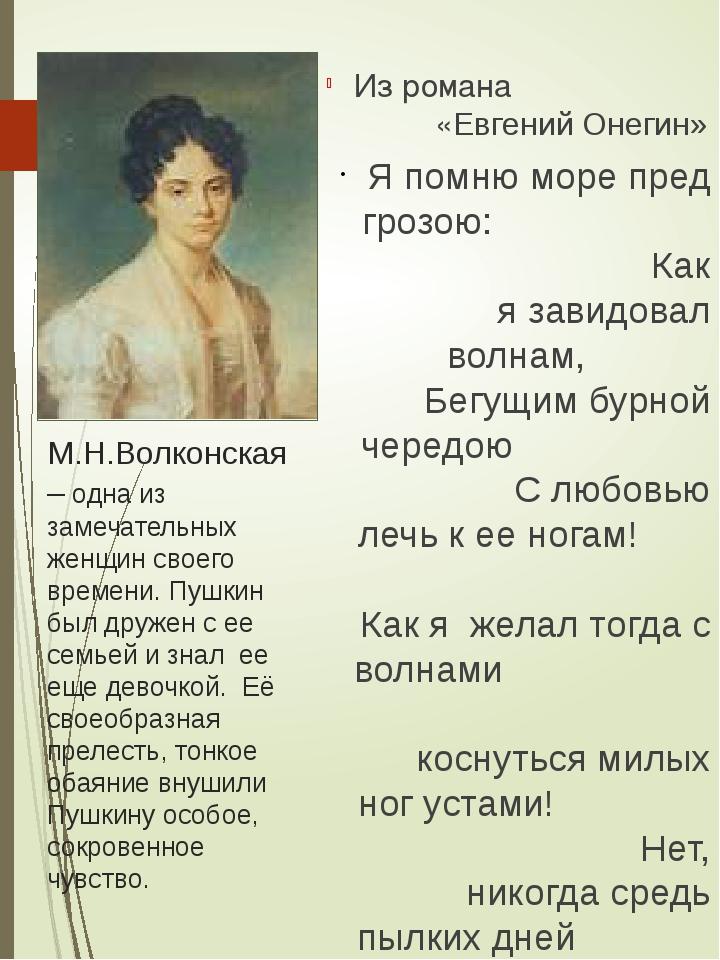 М.Н.Волконская – одна из замечательных женщин своего времени. Пушкин был друж...