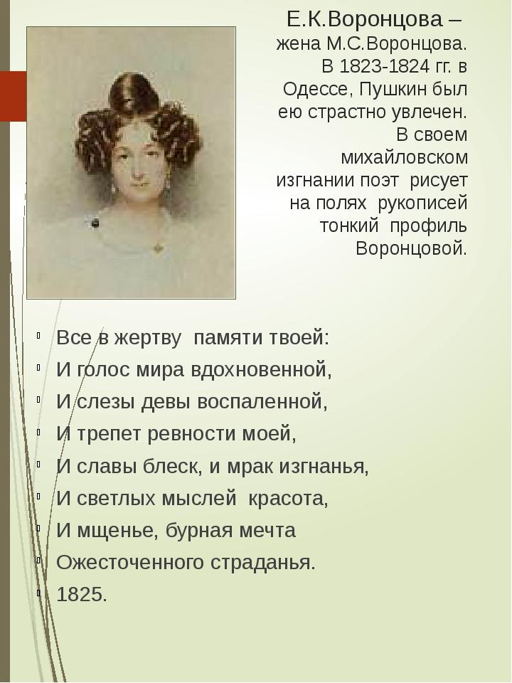 Е.К.Воронцова – жена М.С.Воронцова. В 1823-1824 гг. в Одессе, Пушкин был ею с...