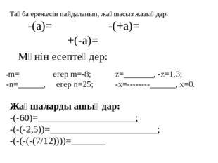 Таңба ережесін пайдаланып, жақшасыз жазыңдар. -(а)= -(+а)= +(-а)= -m= егер