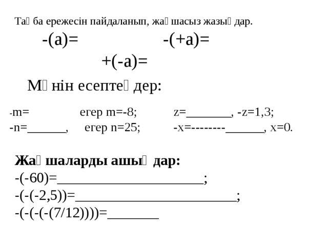 Таңба ережесін пайдаланып, жақшасыз жазыңдар. -(а)= -(+а)= +(-а)= -m= егер...