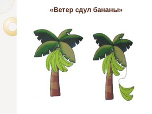 «Ветер сдул бананы»