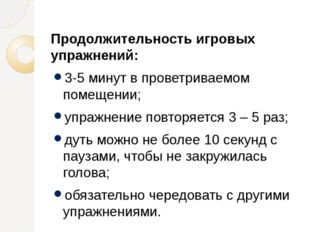 Продолжительность игровых упражнений: 3-5 минут в проветриваемом помещении;