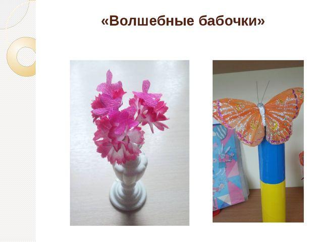 «Волшебные бабочки»