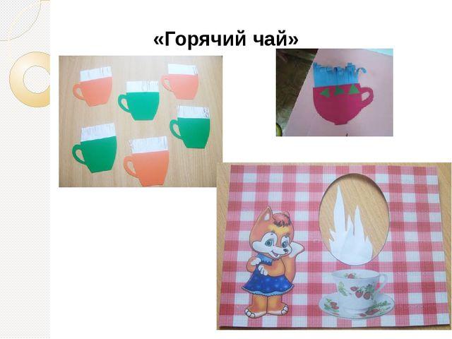 «Горячий чай»