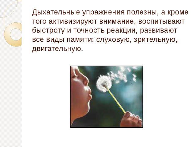 Дыхательные упражнения полезны, а кроме того активизируют внимание, воспитыва...