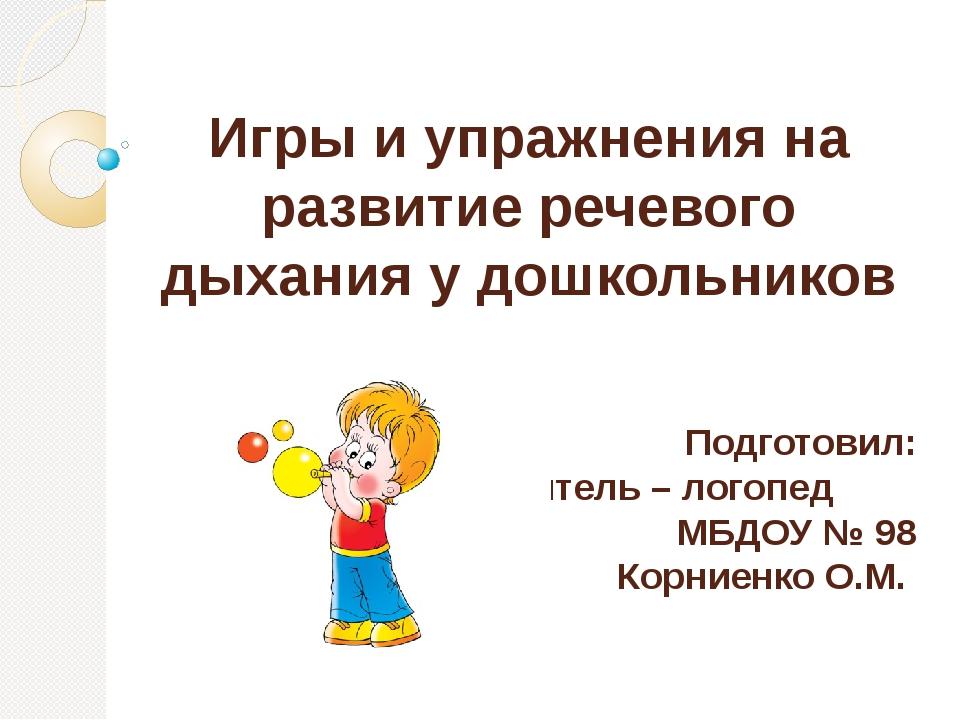 Игры и упражнения на развитие речевого дыхания у дошкольников Подготовил: учи...