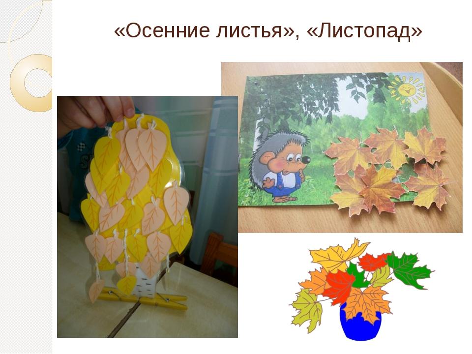 «Осенние листья», «Листопад»