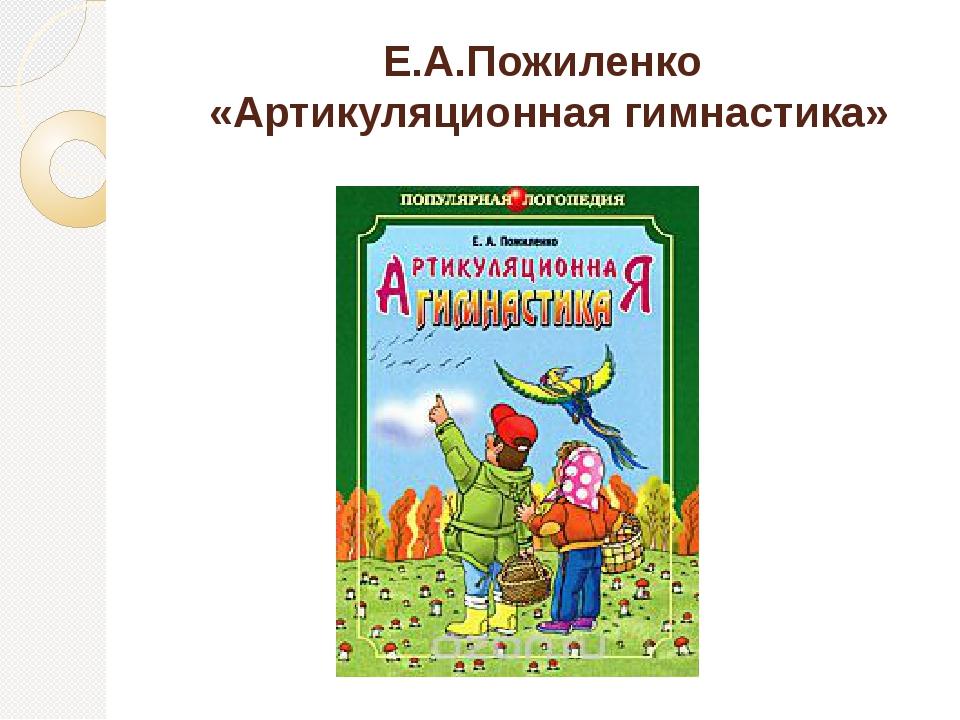 Е.А.Пожиленко «Артикуляционная гимнастика»