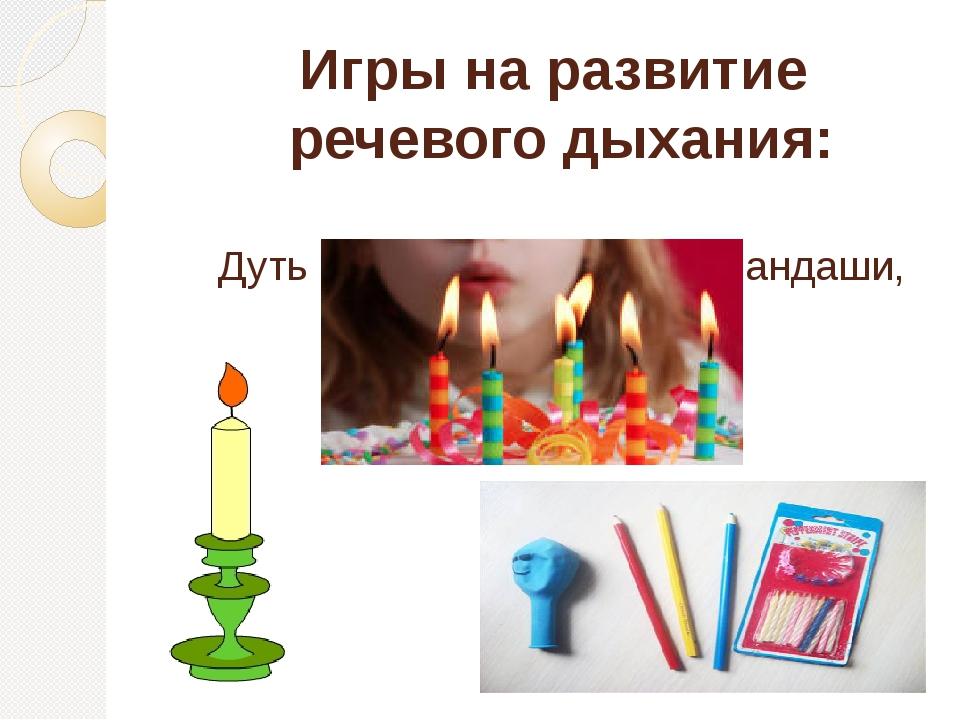 Игры на развитие речевого дыхания: Дуть на легкие шарики, карандаши, свечи;