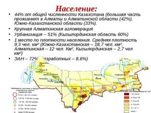 44% от общей численности Казахстана (большая часть проживает в Алматы и Алмат