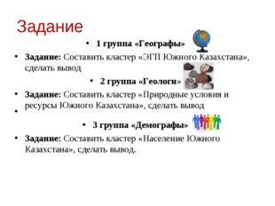 Задание 1 группа «Географы» Задание: Составить кластер «ЭГП Южного Казахстана