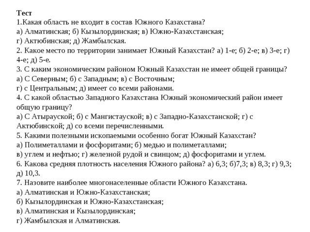 Тест Какая область не входит в состав Южного Казахстана? а) Алматинская; б) К...