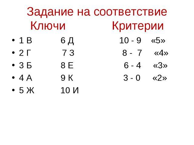 Задание на соответствие Ключи Критерии 1 В 6 Д 10 - 9 «5» 2 Г 7 З 8 - 7 «4» 3...