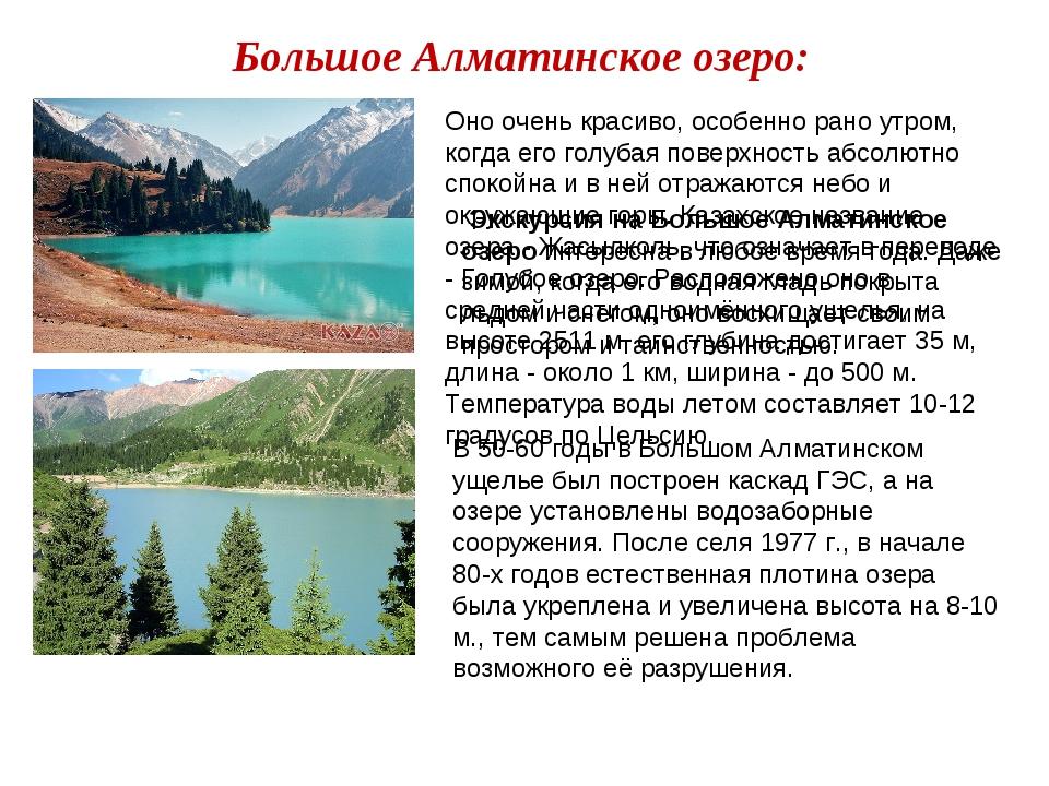 Большое Алматинское озеро: В 50-60 годы в Большом Алматинском ущелье был пост...
