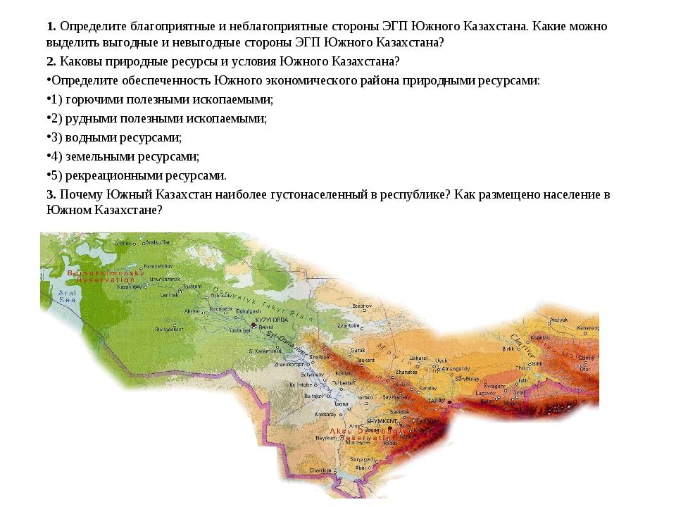 1. Определите благоприятные и неблагоприятные стороны ЭГП Южного Казахстана....