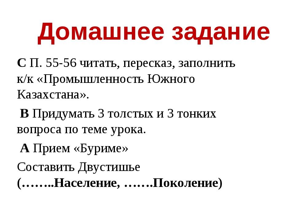 Домашнее задание С П. 55-56 читать, пересказ, заполнить к/к «Промышленность...