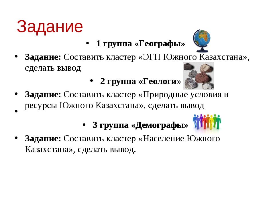 Задание 1 группа «Географы» Задание: Составить кластер «ЭГП Южного Казахстана...